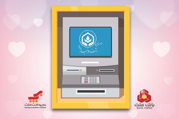 عنوان خیریه اشرف الانبیاء (ص) در قسمت نیکوکاری دستگاه های خود پرداز بانک ملت در سراسر ایران قرار گرفت.