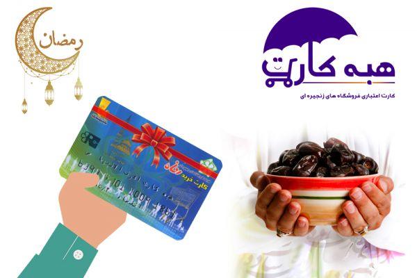 با کمک خیرین موسسه خیریه اشرف الانبیاء (ص) و همزمان با آغاز ماه مبارک رمضان ، ماه عبادت و بندگی خدا ، هبه کارت (کارت الکترونیک ارزاق فروشگاهی) خانواده های تحت حمایت جهت خرید مایحتاج این ماه پ