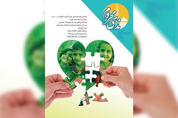 نشریه داخلی خیریه اشرف الانبیاء (ص) ندای محروم  برای یازدهمین دوره متوالی در پاییز97 گردآوری ، طراحی و منتشر گردید
