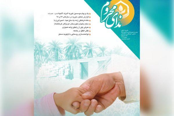 نشریه فرهنگی ، مذهبی و اجتماعی