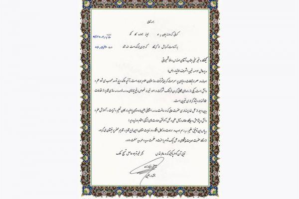 تقدیرنامه بخشدار جغین استان هرمزگان ، کلنگ زنی مدرسه استثنائی جغین ، روستای پاسفید