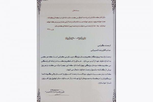 تقدیرنامه کمیته امداد امام خمینی (ره)- همایش والی مهر