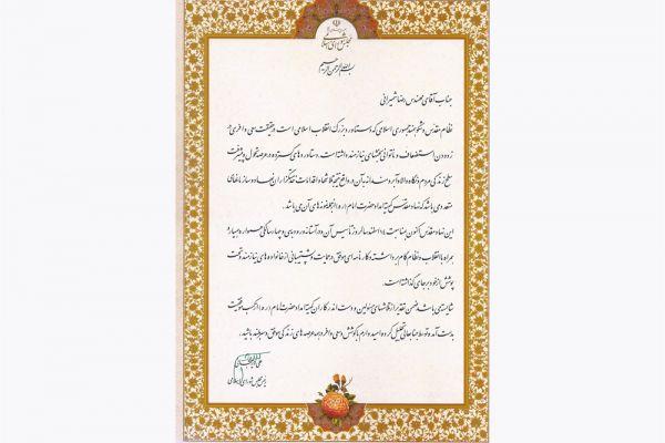 تقدیرنامه مجلس شورای اسلامی - تقدیر از تلاشهای و کسب موفقیت ها