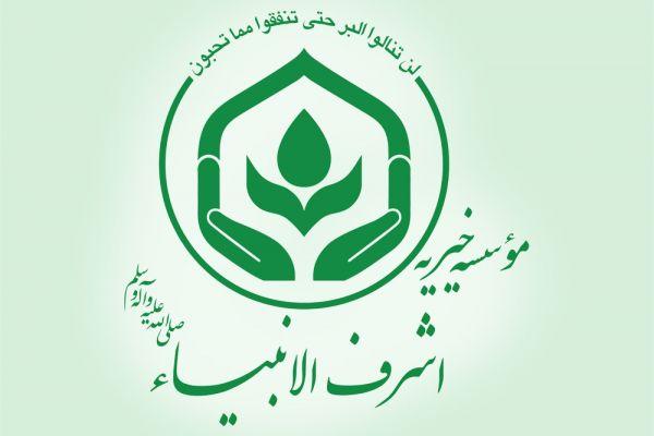 گزارش عملکرد مالی مؤسسه خیریه اشرف الانبیاء(ص)