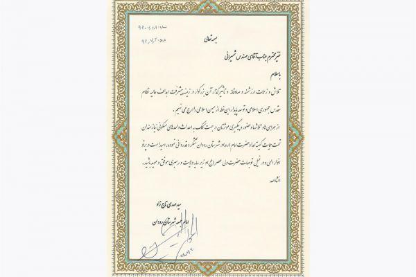 تقدیر نامه امام جمعه شهرستان رودان استان هرمزگان