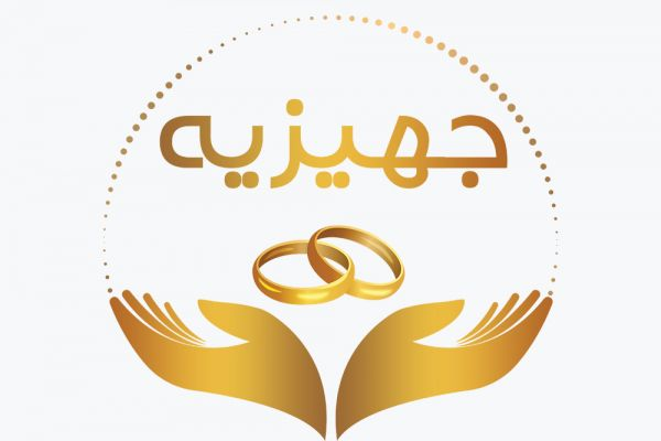 خیریه اشرف الانبیاء (ص) به نوعروسان ایتام و نیازمند تحت حمایت جهت شروع زندگی ، کمک هزینه خرید جهیزیه اعطا می نماید.