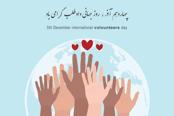 ما به عنوان سازمانی مردم نهاد ؛ ضمن گرامیداشت این روز ، قدردان افراد و سازمانهایی هستیم که در عمر 20 ساله خیریه اشرف الانبیاء (ص) از ابتدای تاسیس به صورت داوطلبانه در عرصه های مختلف