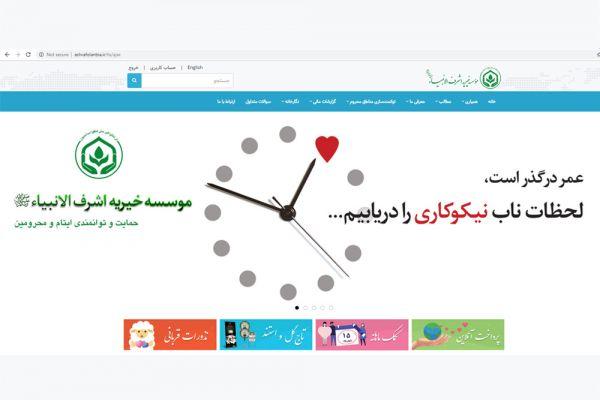 قالب جديد وب سايت موسسه خيريه اشرف الانبياء (ص)) به آدرس www.ashrafolanbia.ir در مورخ 98/09/23 رونمایی شد .