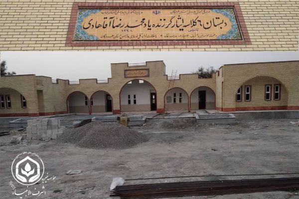 Ashraf Al-Anbia Charity (PBUH) in 2019, paid 3 billion Rials for participation in the completion of a 6-grade school in Godo village of Minab city