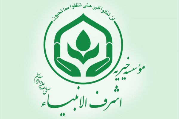 چارت سازمانی خیریه اشرف الانبیاء (ص)
