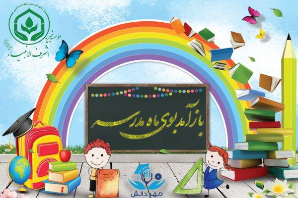 توزیع  بسته های آموزشی و فرهنگی بین فرزندان دانش آموز تحت حمایت خیریه اشرف الانبیاء(ص)