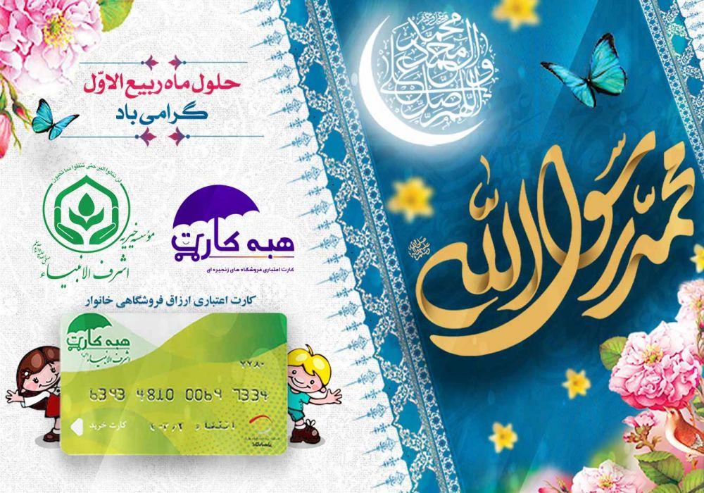 شارژ کارت ارزاق فروشگاهی خانوار تحت حمایت خیریه اشرف الانبیاء(ص) همزمان با ایام ماه ربیع الاول