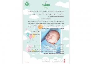 نمونه طرح های بشارت بهشت - موسسه خیریه اشرف الانبیاء (ص)