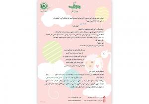 - موسسه خیریه اشرف الانبیاء (ص)